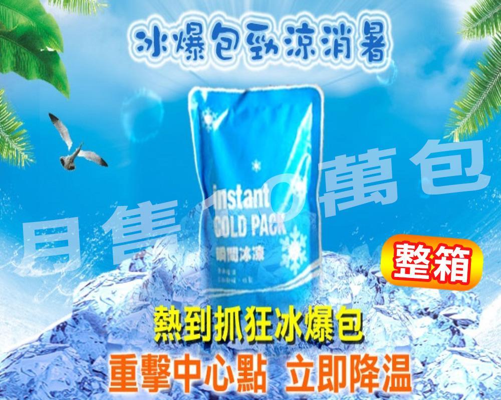 冰爆包整箱(40包入)超值限量款、降溫、降溫方法