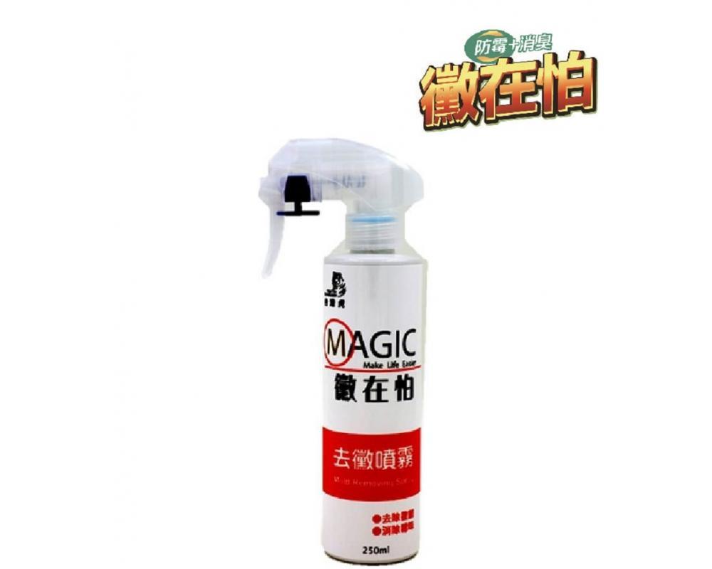 台灣虎牌黴在怕去除霉噴霧,去霉除臭