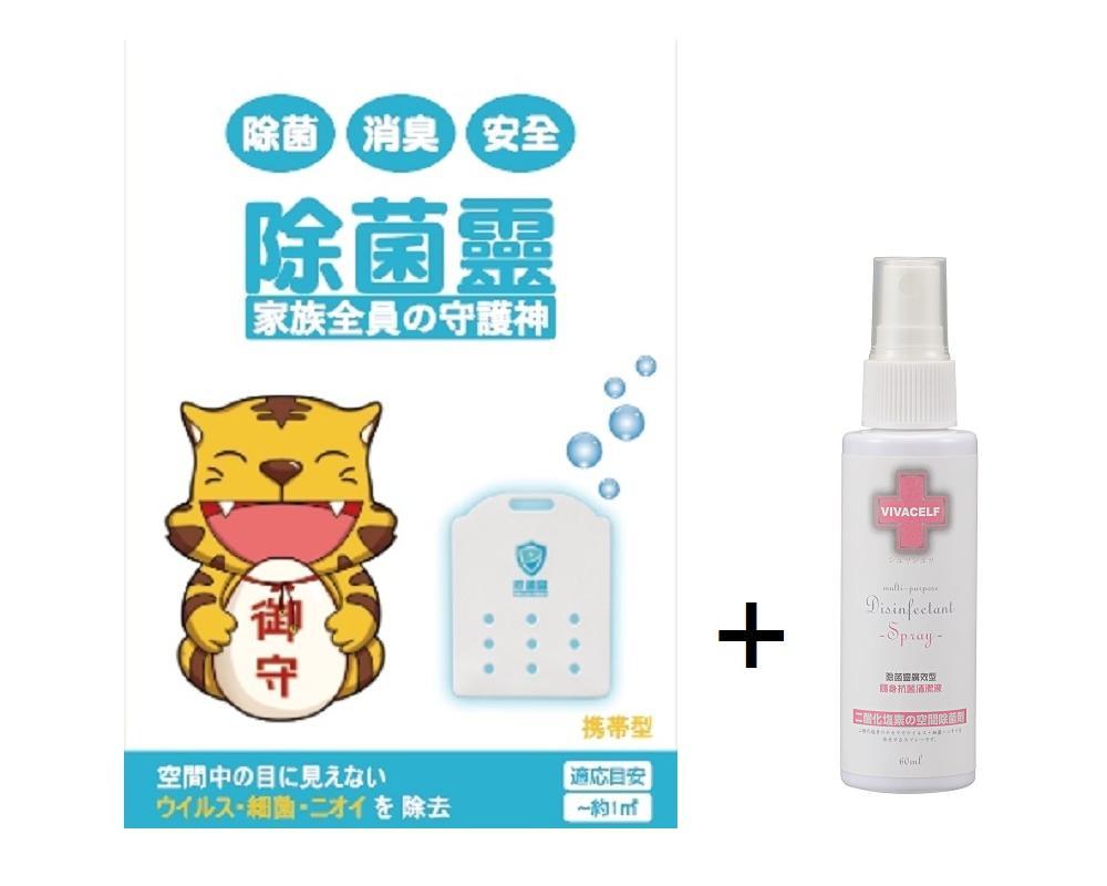 除菌靈除菌御守+廣效隨身噴劑60ml組合