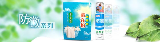 你的心愛的物品總是有霉味嗎..不只有3C需要防潮-TW-Tiger 台灣虎牌